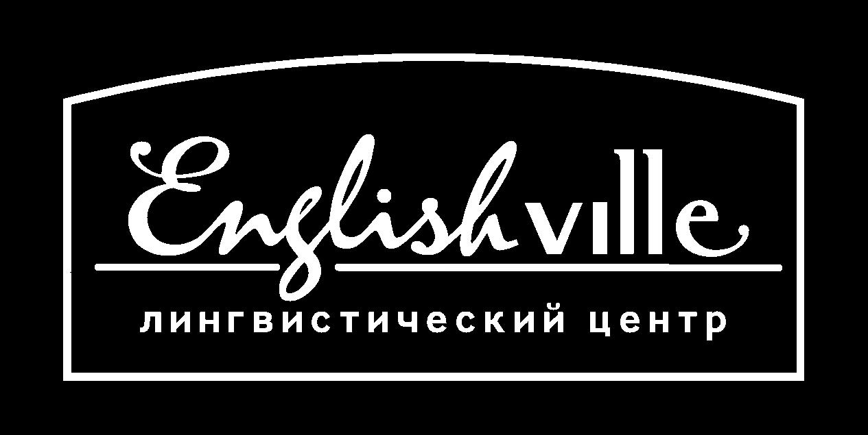 Лингвистический центр EnglishVille