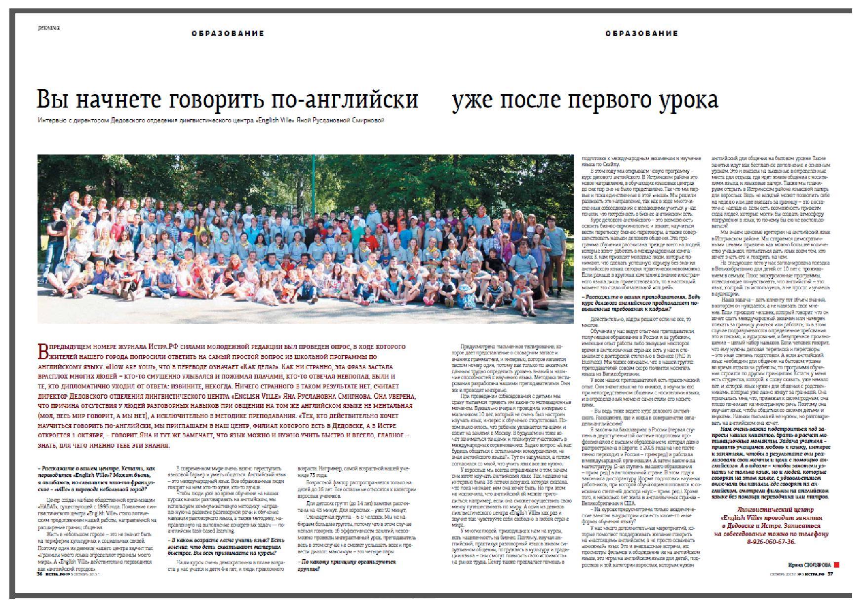 Журнал Итсра 2013 3-1