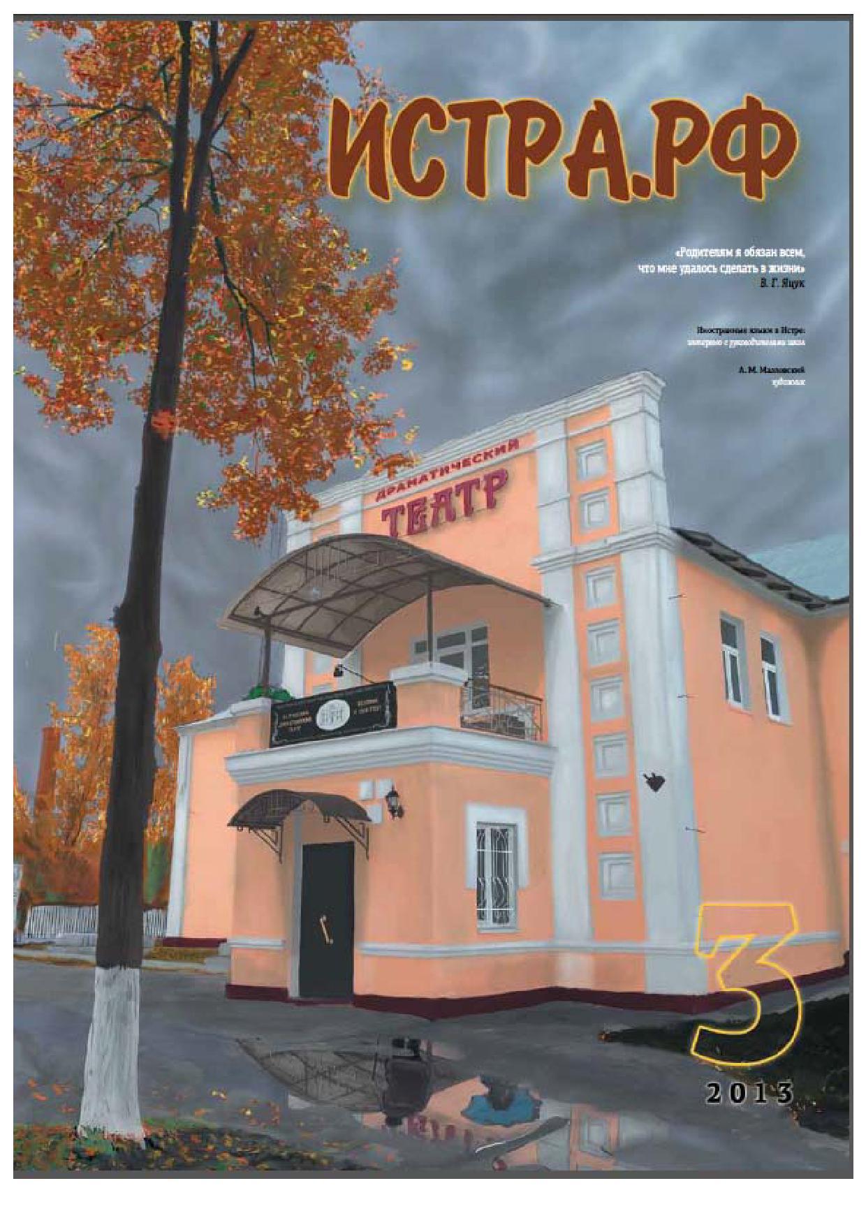 Журнал Итсра 2013 3
