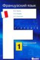 Материалы Французский язык