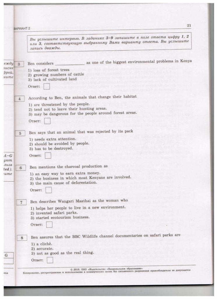 стр.21