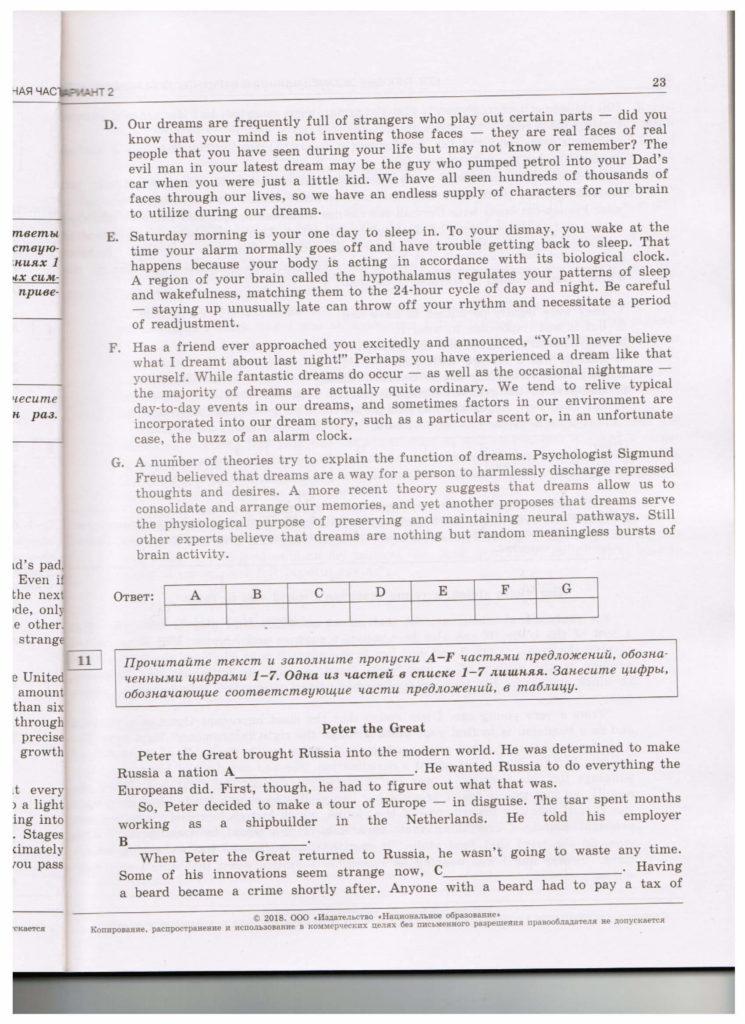 стр.23