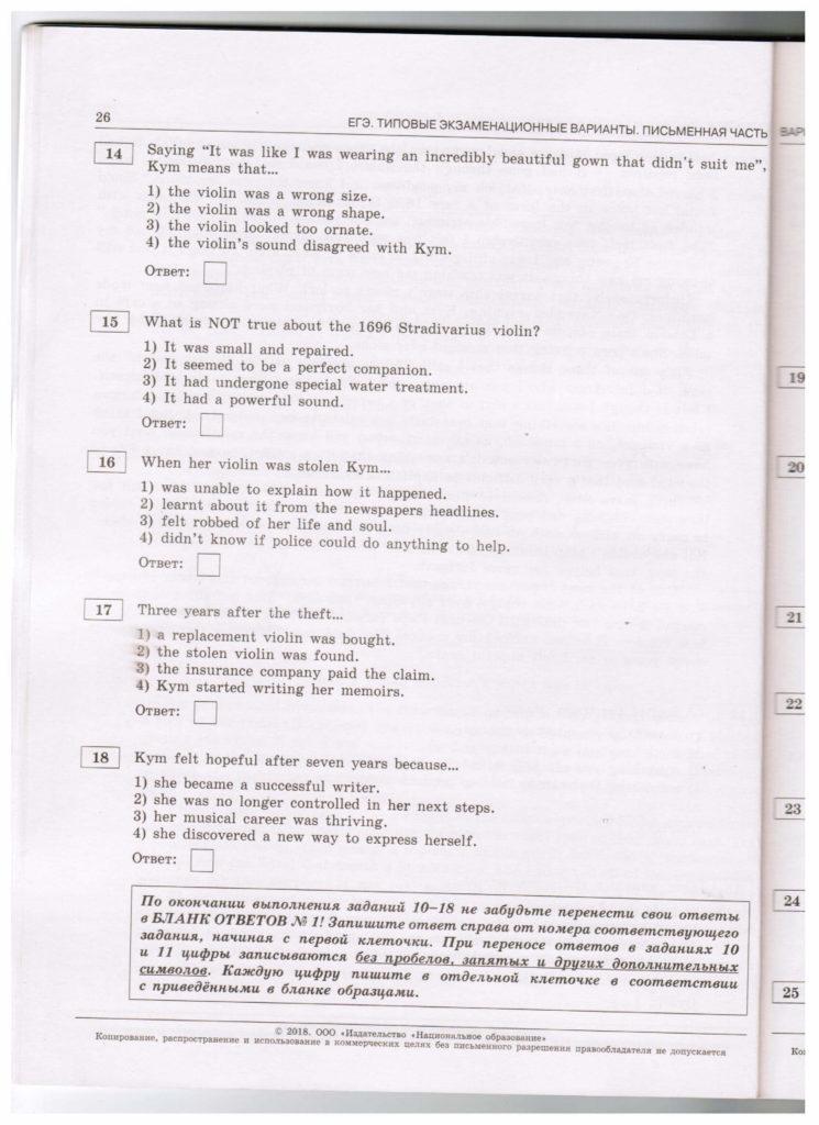 стр.26