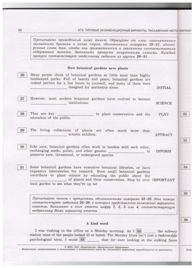 стр.28