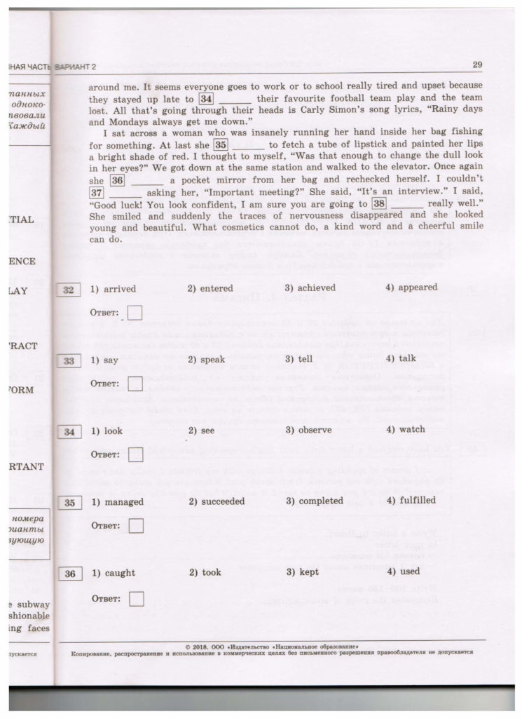 стр.29