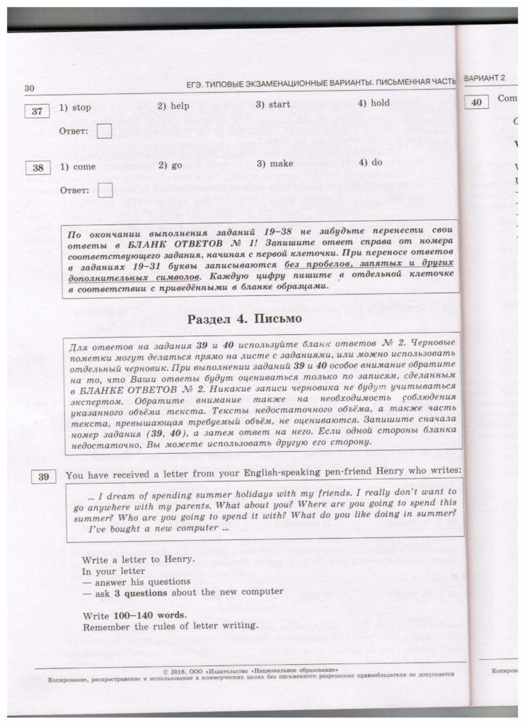 стр.30