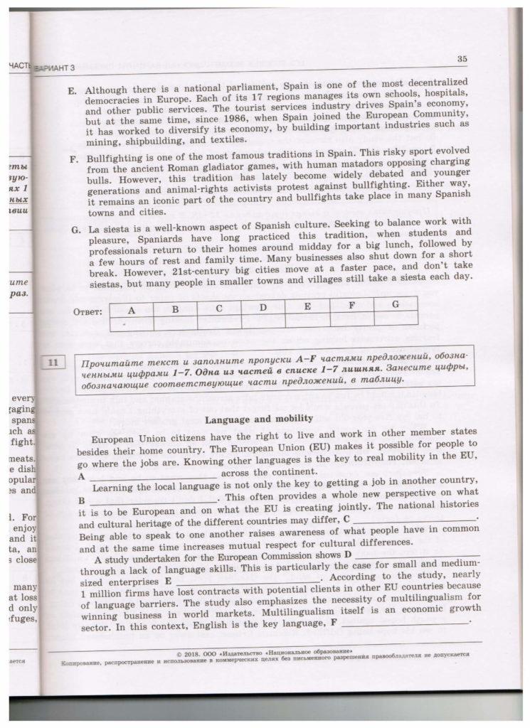 стр.35