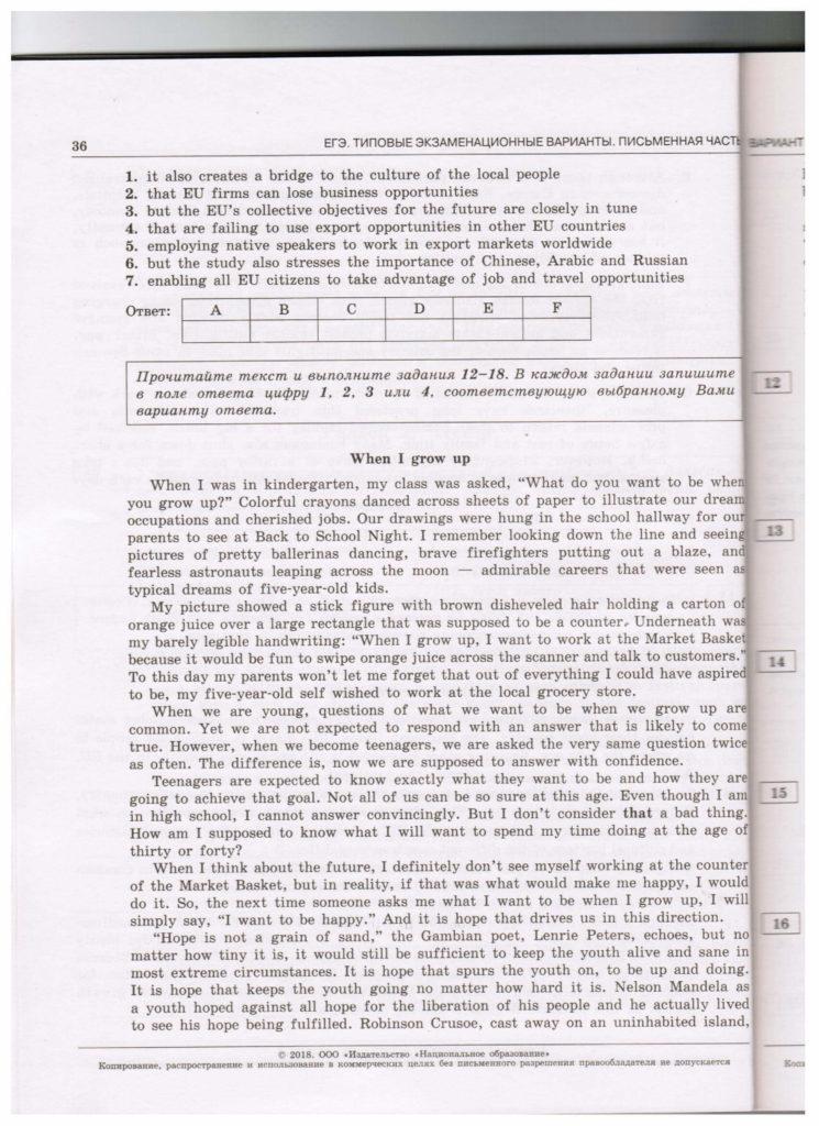стр.36