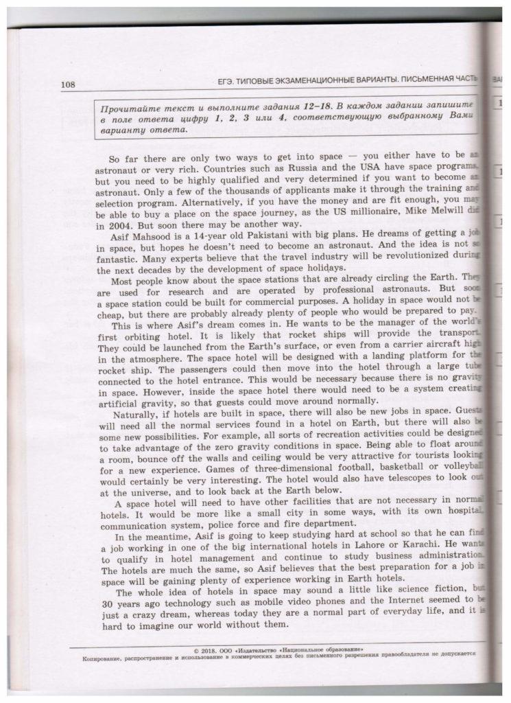 str.108