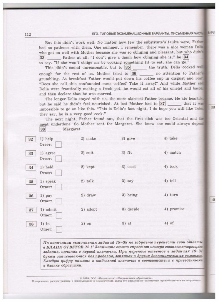 str.112