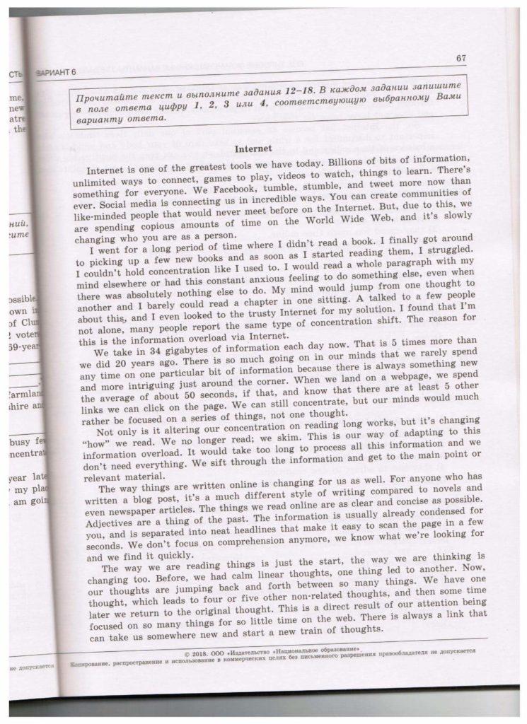 str.67