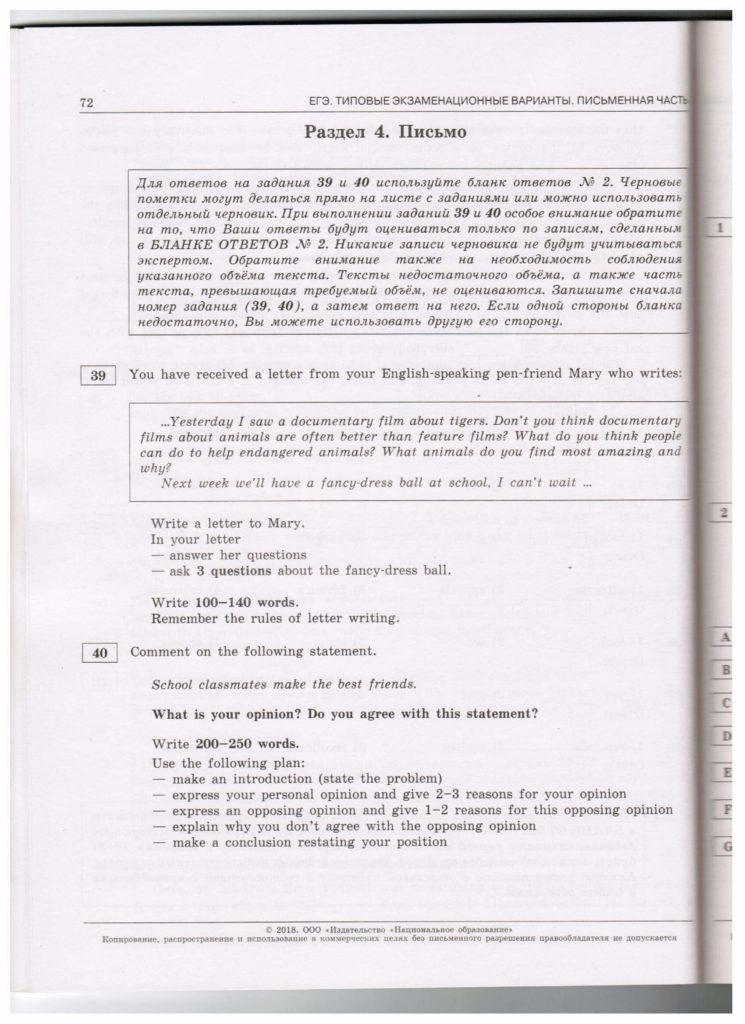 str.72