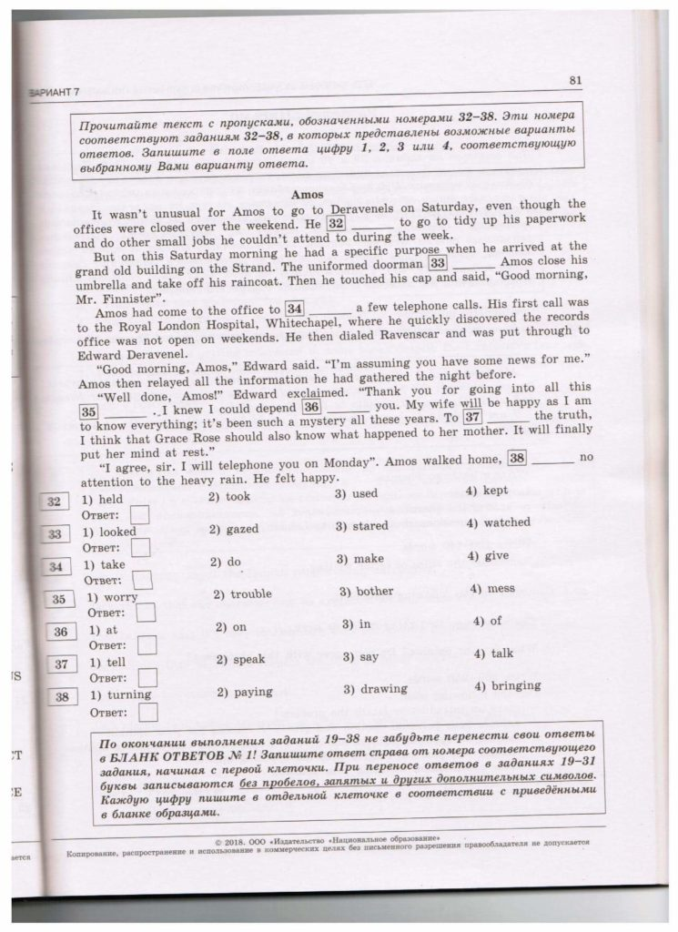 str.81