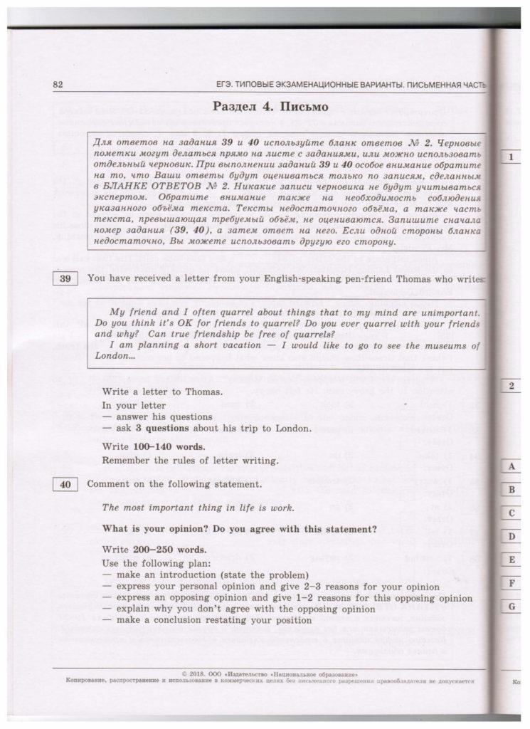 str.82